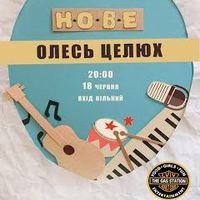 Олесь Целюх презентує нову музичну програму