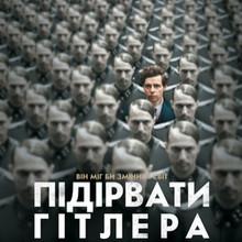 Фільм «Підірвати Гітлера» (Elser)