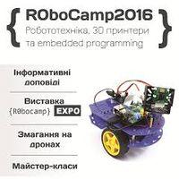 Концеренція R0boCamp 2016