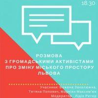Проект «Дім. Зміни». Розмова про зміну міського простору Львова