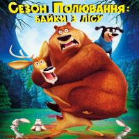 Мультфільм «Сезон полювання: Байки з лісу» (Open Season: Scared Silly)