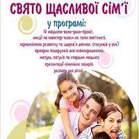 Соціальний проект «Свято щасливої сім'ї»