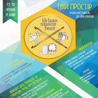 Молодіжний урбан-фестиваль «Твій простір»