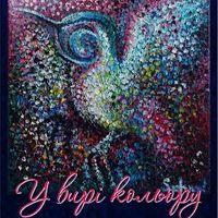 Виставка живопису Ірини Сухомлин «У вирі кольору»