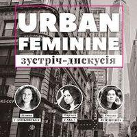 Дискусія «URBAN FEMININE: жінка у великому місті»