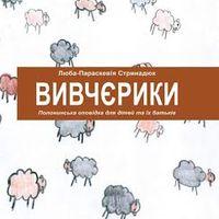 Презентація книжки «Вивчєрики» Люби-Параскевії Стринадюк