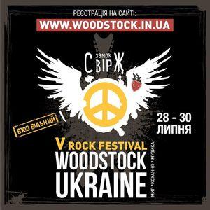 V фестиваль Woodstock Ukraine 2016