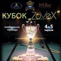 Турнір з більярдного спорту «Кубок ZOVEX» 2016