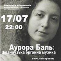 Концерт «Аурора Баль: французька органна музика»