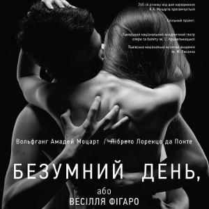 Опера «Безумний день, або Весілля Фігаро» - Львівска опера