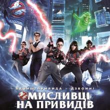Фільм «Мисливці на привидів» (Ghostbusters)