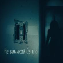 Фільм «Не вимикай світло» (Lights Out)