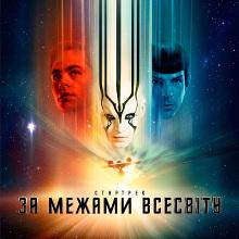 Фільм «Стартрек: За межами всесвіту» (Star Trek Beyond)