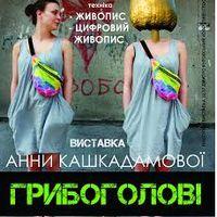 Виставка Анни Кашкадамової «Грибоголові»