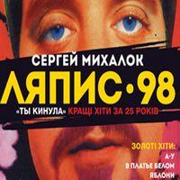 Концерт «Ляпис-98»