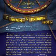 ІІ Міжнародний фестиваль театрів ляльок «І люди, і ляльки 2016»