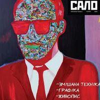 Виставка Дмитра Куровського «Особливы стосунки»