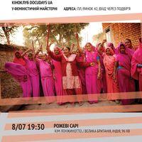 Кіноклуб Docudays UA: перегляд та обговорення фільму «Рожеві сарі»