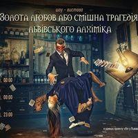 Шоу-вистава «Золота любов або смішна трагедія львівського алхіміка»