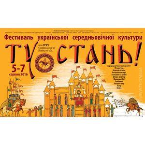 Фестиваль середньовічної культури «Ту Стань!» 2016