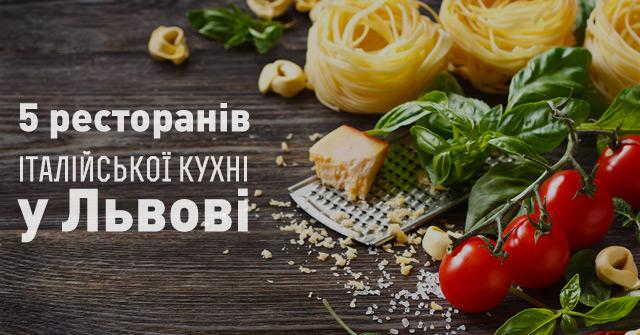 5 ресторанів італійської кухні у Львові