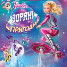 Мультфільм «Barbie: Зоряні пригоди» (Barbie: Star Light Adventure)