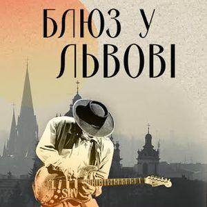Музичний марафон «Блюз у Львові»