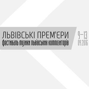 Фестиваль музики львівських композиторів «Львівські прем'єри»