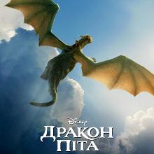 Фільм «Дракон Піта» (Petes Dragon)
