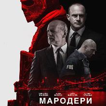 Фільм «Мародери»