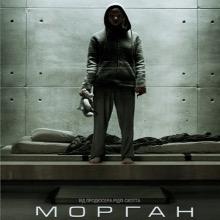 Фільм «Морган» (Morgan)