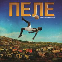 Фільм «Пеле: Народження легенди» (Pelé: Birth of a Legend)