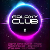 Вечір імпровізаційної музики Galaxy Club