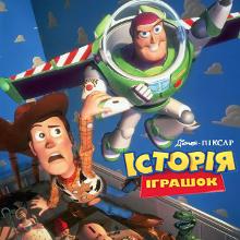 Мультфільм «Історія іграшок» (Toy Story)