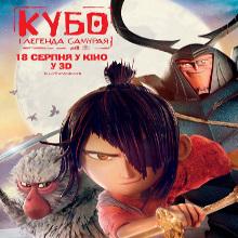 Мультфільм «Кубо і легенда самурая» (Kubo And The Two Strings)