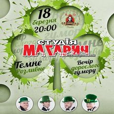 Гумор-шоу студії «Магарич»