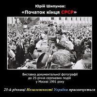 Фотовиставка Юрія Шипунова «Початок кінця СРСР»
