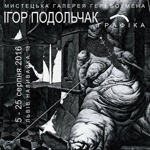 Виставка графіки Ігоря Подольчака
