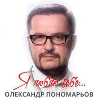 Концерт Олександра Пономарьова «Я люблю тебе»