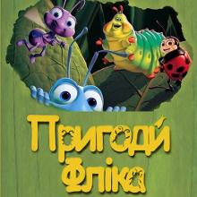 Мультфільм «Пригоди Фліка» (A Bug's Life)