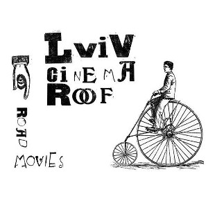 Фестиваль LvivCinemaRoof: Road Movies