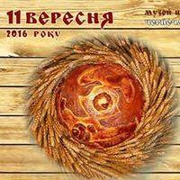 Фестиваль «Свято хліба 2016»