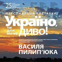 Фотовиставка Василя Пилип'юка «Україно, ти для мене диво!»