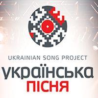 Концерт «Українська Пісня»