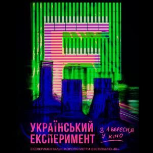 Альманах короткометражок «Український експеримент»