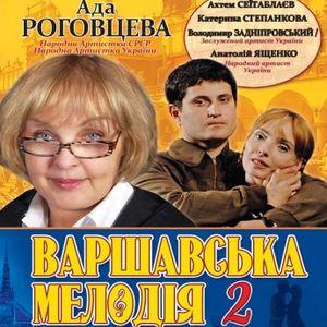 Вистава «Варшавська мелодія 2»