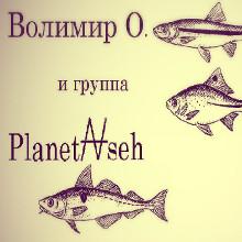 Концерт гурту «Волимир О. и «Планета Всех»