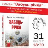 Презентація роману Братів Капранових «Забудь-річка»