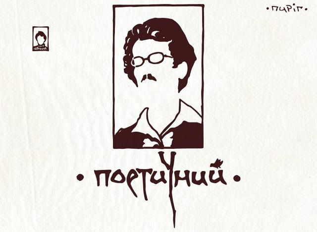 «Поетичний» Мар'ян Пиріг: Який клас Тичина, дякую тобі, Павло!