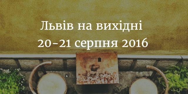 Львів на вихідні. 20-21 серпня 2016